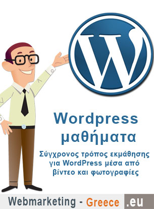 Wordpress-mathimata