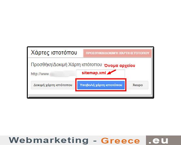 sitemap-google-webmastertools