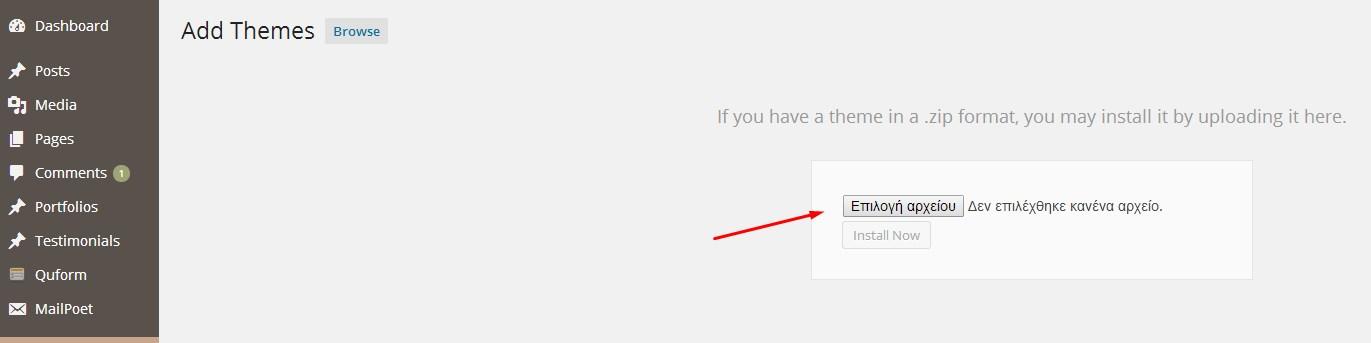 Πώς να εγκαταστήσετε ένα WordPress Θέματα